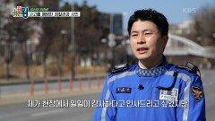 도로 위 안전을 책임지고 있는 문성준 경위   KBS 210305 방송