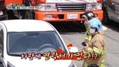 소방 훈련 실시.. 불법 주정차 차량에 막히다?! | KBS 210604 방송
