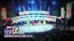 [예고] 어린이날 함께하는 신나는 ⭐️동요 대잔치⭐️ | KBS 방송
