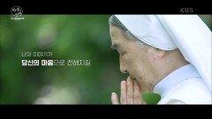 평화를 노래하는 시인 이해인 수녀가 전하는 위로와 희망의 메세지   KBS 210613 방송