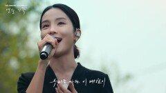[전곡공개] 내 나라 대한♬ - 송소희X두번째달 | KBS 방송