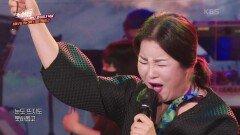 방수미X넉살 - 심봉사 눈 뜨는 대목+작은 것들의 신 | KBS 210731 방송