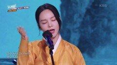송소희X두번째달 - 강원도 아리랑 | KBS 210802 방송