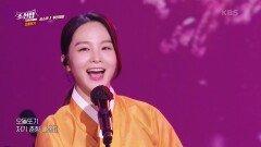 송소희X두번째달 - 오돌또기 | KBS 210802 방송