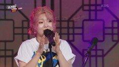 고래야 - 왔단다 | KBS 210802 방송