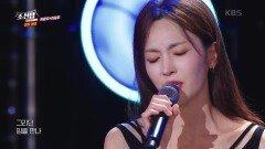 하윤주X이일우 - 별빛 아래 | KBS 210804 방송