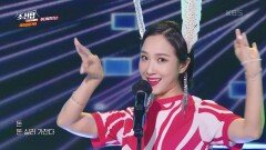 추다혜차지스 - 에허리쑹거야 | KBS 210804 방송
