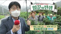 [예고] 유명 연예인 3총사가 오지마을에 등장?!   KBS 방송