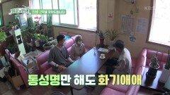 인생 2막을 찾아드립니다.. 어머니의 이성 친구를 찾아라   KBS 210924 방송