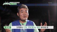 산양삼을 캐라고요?! 산양삼을 깨러 산을 오르는 일꾼 3총사   KBS 210924 방송