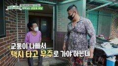 교통이 불편한 주민들의 심부름 서비스~!   KBS 211001 방송