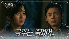 [평강 공주 VS 살수 가진] 공주는 필요 없는 마을에서 김소현의 선택은? | KBS 방송