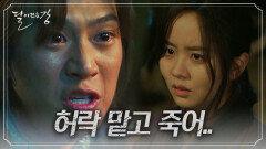 '네 목숨 그거, 네 거 아니야!' 서로의 정체를 알게 된 두 사람☆ | KBS 방송