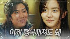 '너 이제 행복해져도 돼!' 김소현의 행복만을 바라는 나인우! | KBS 방송