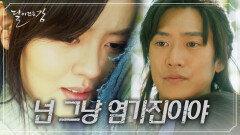 떠나가지 못하는 여자와 붙잡는 남자♥ 공주도 살수도 아닌 염가진으로...! | KBS 방송