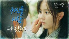 귀신골 사람 다 됐네~! 김소현이 아닌 여우가 둔갑한 사람? ㅋㅋㅋ | KBS 방송