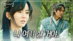 칼잡이가 칼을 버리다♨ 귀신골에 남기로 한 김소현! | KBS 방송