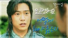 '저희 아버지라면 어찌하셨을까요?' 김소현을 어떻게 대해야 할지 몰라 힘들어하는 나인우 | KBS 방송