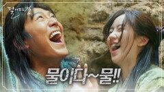 물이다~물!! 행복했던 시간을 단숨에 파괴시킨 뜻밖의 만남♨ | KBS 방송