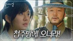 '천주방에 오너라!' 산속에 숨어사는 김소현을 설득하는 악마의 속삭임♨ | KBS 방송