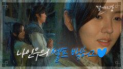 이대로 영원히...★ 소현의 마음을 녹여주는 나인우의 셀프 백허그♥ | KBS 방송