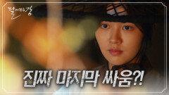 진짜 마지막 싸움?! 쌍둥이를 구하기 위해 다시 자객이 된 소현 | KBS 방송