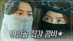 위기에 빠진 쌍둥이를 구하는 귀신골 최강 콤비★ 소현&나인우 | KBS 방송