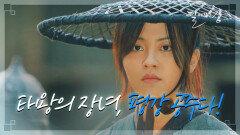 ※평강 강림※ 위기에 빠진 나인우를 구하기 위해 공주의 신분을 밝힌 소현! | KBS 방송