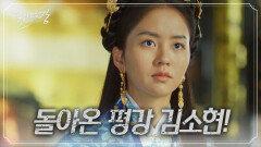 미모 폭발♨ 역적들로 가득한 궁으로 다시 돌아온 평강 김소현! | KBS 방송