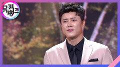 아버지의 한가락(Father HanGaRak) - 진해성(JIN HAE SEONG) | KBS 210604 방송