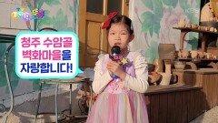 [어린이뉴스 뚜뚜] 어린이 기자단이 전해주는 우리 동네 뉴스! | KBS 210525 방송
