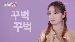 [지니와 쫑알쫑알 말놀이] 꾸벅꾸벅~ 졸지 않도록 일찍 잠들기! | KBS 210608 방송