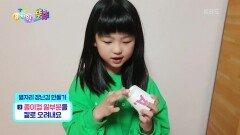 [어린이뉴스 뚜뚜] 어린이 기자단의 우리 동네 뉴스! | KBS 210608 방송