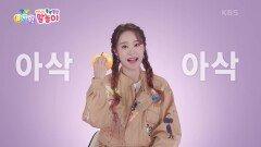 [지니와 쫑알쫑알 말놀이] 속이 하얗고 달콤한 배를 한입에! 아삭아삭~☆ | KBS 210609 방송