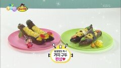 [꼬야식당] 안에 달걀밥이 쏙~! 가지 구두를 만들어보자♥ | KBS 210609 방송