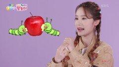 [지니와 쫑알쫑알 말놀이] 애벌레가 빨간색 사과를 아삭아삭~♬ | KBS 210610 방송