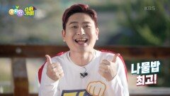 [슈퍼강이] 직접 캔 나물로 만든 영양 가득 나물밥! 정말 맛있네~ | KBS 210610 방송