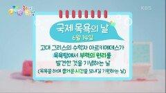 [클레이 날날날] 국제 목욕의 날! 아르키메데스가 부력의 원리를 발견한 것을 기념하는 날! | KBS 210614 방송