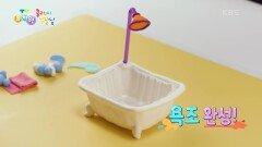 [클레이 날날날] 샤워기와 멋진 다리까지! 욕조를 만들어보자☆ | KBS 210614 방송
