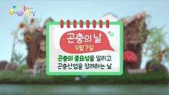 [클레이 날날날] 9월 7일 곤충의 날, 곤충의 중요성을 알리고 곤충산업을 장려하는 날   KBS 210913 방송