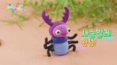 [클레이 날날날] 커다란 턱이 멋진 곤충! 사슴벌레를 만들어보자   KBS 210913 방송