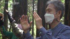 """삶의 끝에서 숲으로 돌아오다   """"바람의 노래를 들어라 - 서귀포 치유의 숲 72시간""""   KBS 210613 방송"""