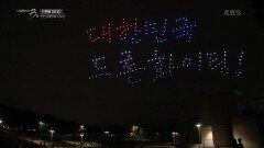 밤하늘을 수놓은 드론들   KBS 210822 방송