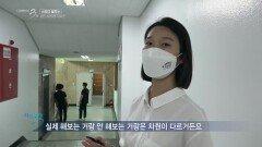 """수문 방류 모의 훈련   """"소양강 블루스 - 춘천 소양강 댐 72시간""""   KBS 210829 방송"""