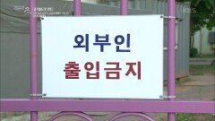 금남의 구역에서 만났던 그녀들   KBS 210905 방송