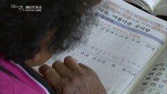 수양마을 할머니들의 불타는 학구열   KBS 210919 방송
