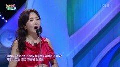 A Lover's Concerto♬ (사랑의 협주곡) - 소프라노 김수연 | KBS 210610 방송