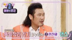 마성의 매력! 육중완밴드 아프리카에서 신청한 박군의 <한잔해>   KBS 210918 방송