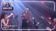 K타이거즈 제로 - 빨간 맛   KBS 210918 방송