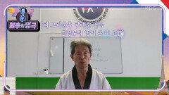 국기원의 추천과 국가의 밀명을 받고 프랑스로 파견된 이관영 사범의 신청곡   KBS 210918 방송